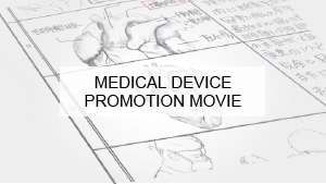 MEDICAL DEVICE PROMOTION MOVIE 医療機器動画サイト画像
